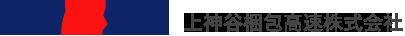 上神谷梱包高速株式会社